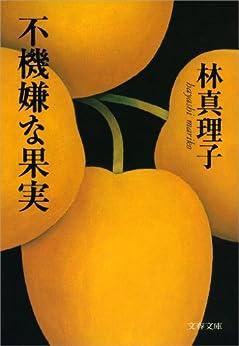 [林 真理子]の不機嫌な果実 (文春文庫)