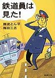 鉄道員は見た! (新潮文庫)
