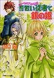 シャーレンブレン物語 見習い従者と銀の姫 (ルルル文庫)