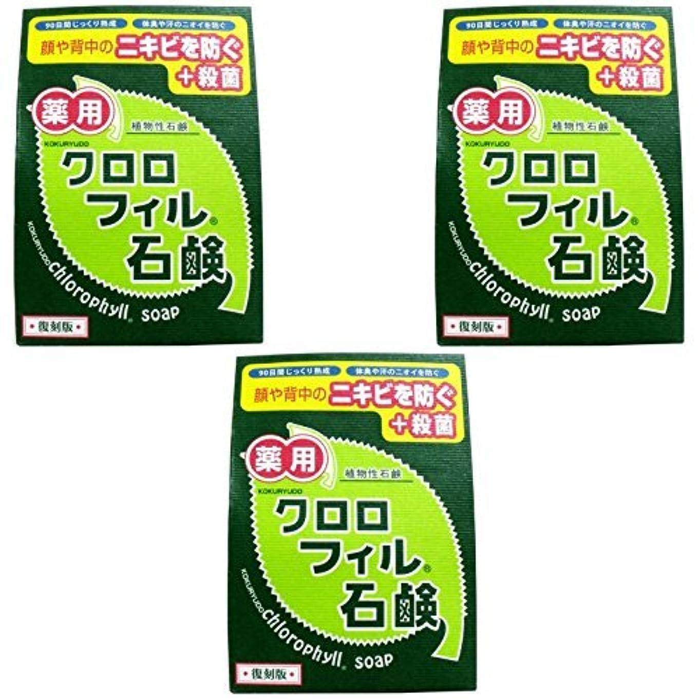 宙返り比較的新しい意味【まとめ買い】クロロフィル石鹸 復刻版 85g (医薬部外品)【×3個】