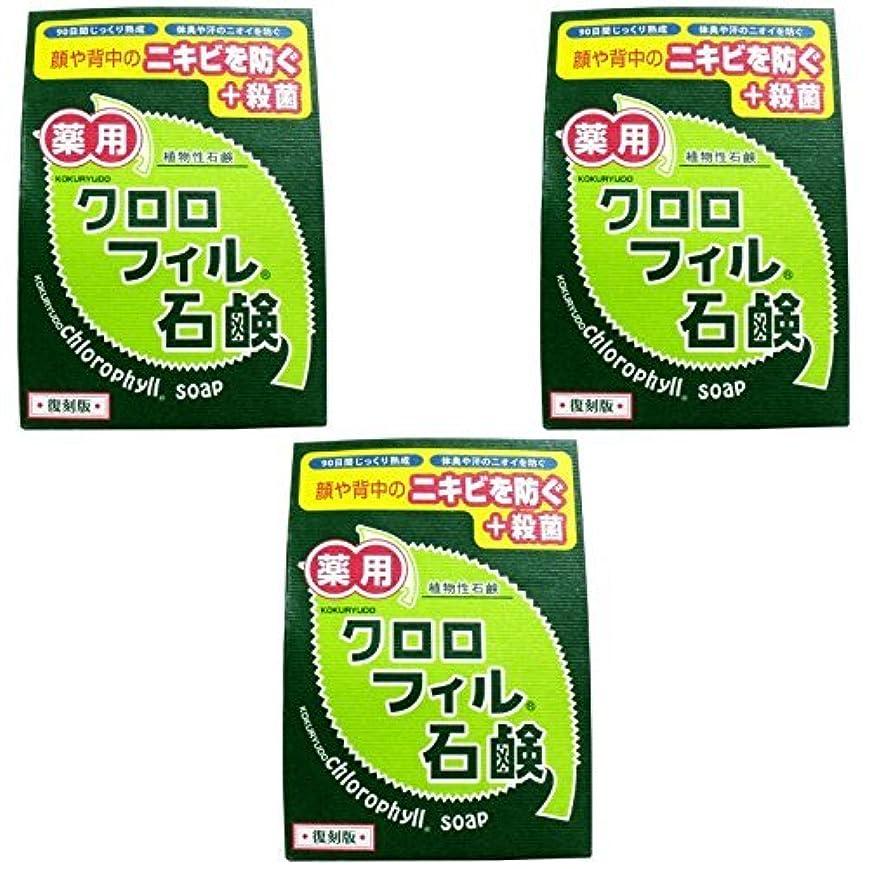 結婚ダイバーコンバーチブル【まとめ買い】クロロフィル石鹸 復刻版 85g (医薬部外品)【×3個】