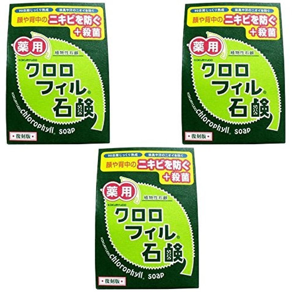 ヒゲクジラ農村実現可能【まとめ買い】クロロフィル石鹸 復刻版 85g (医薬部外品)【×3個】