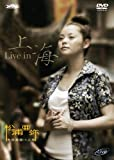 Live in 上海 [DVD]