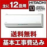 標準設置工事セット 日立 RAS-XJ36H2(W) スターホワイト ステンレス・クリーン 白くまくん XJシリーズ [エアコン(主に12畳・単相200V)]
