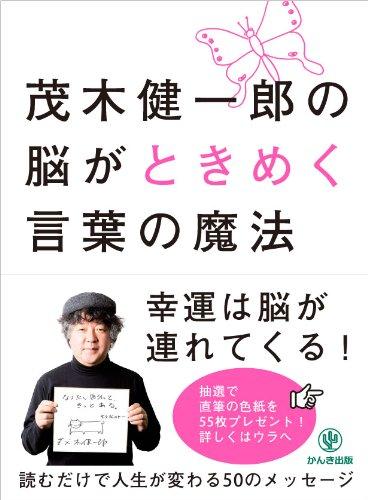 茂木健一郎の脳がときめく言葉の魔法の詳細を見る