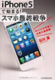 iPhone5で始まる!  スマホ最終戦争―「モバイルの達人」が見た最前線