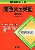 関西大の英語[第6版] (難関校過去問シリーズ)