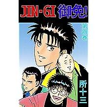 JIN-GI 御免! 4巻