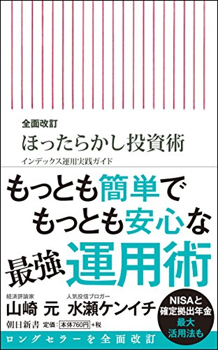 全面改訂 ほったらかし投資術 (朝日新書)
