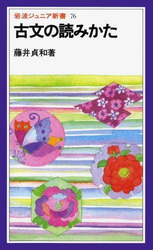 古文の読みかた (岩波ジュニア新書 76)の詳細を見る
