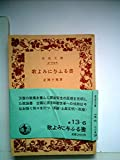 歌よみに与ふる書 (1955年) (岩波文庫)