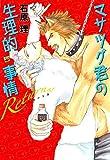 マサツグ君の生理的事情 Returns! [メロメロコミックス] / 石原 理 のシリーズ情報を見る