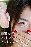 綺麗な子フォトブック・プレミアムVol.18