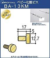 ベビー 化粧ビス 【ロイヤル】 BA-13KM APゴールド サイズ:φ12.7×17(M6)mmポイントシステム(軽量用)