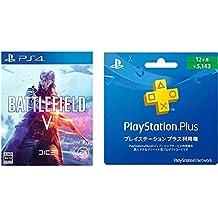 Battlefield V (バトルフィールドV) + PlayStation Plus 12ヶ月利用権 セット - PS4