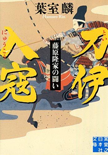 刀伊入寇 藤原隆家の闘い (実業之日本社文庫) -