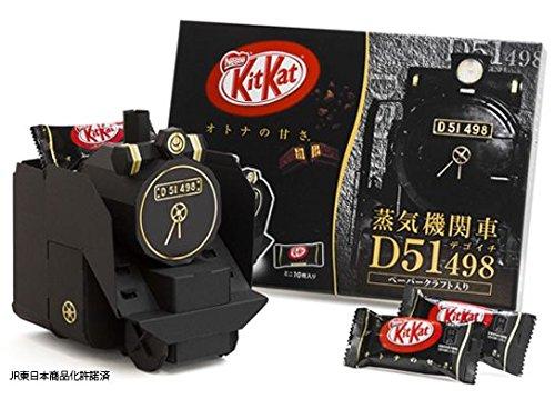 【 JR 東日本 承認 】  限定 デゴイチ D51 498 ペーパークラフト   ( キットカット オトナの甘さ 付録 ※キットカットは付属しません )