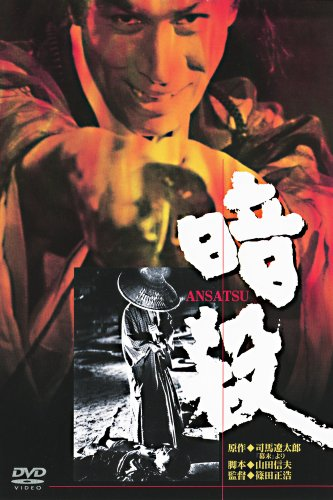 あの頃映画 「暗殺」 [DVD]