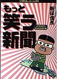 """もっと笑う新聞―21世紀初の""""ゆるゆる事件簿"""" (MFペーパーバックス)"""