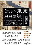 江戸・東京88の謎 (だいわ文庫)