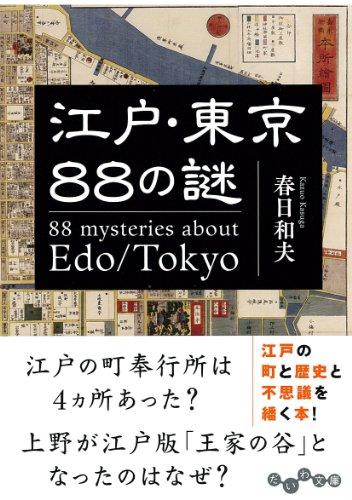 江戸・東京88の謎 (だいわ文庫)の詳細を見る