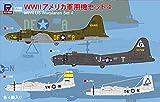 ピットロード 1/700 スカイウェーブシリーズ 第二次世界大戦 アメリカ軍用機セット4 プラモデル S65