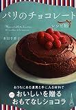 パリのチョコレート レシピ帖