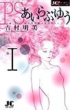 P.S.あいらぶゆう(1) (ジュディーコミックス)