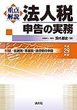 重点解説 法人税申告の実務 (平成29年版)