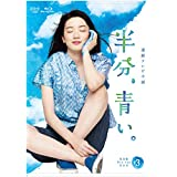 連続テレビ小説 半分、青い。 完全版 ブルーレイ BOX3 [Blu-ray]