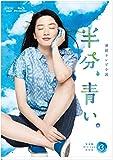 連続テレビ小説 半分、青い。 完全版 ブルーレイBOX3