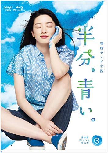 連続テレビ小説 半分、青い。 完全版 ブルーレイ BOX3 ...