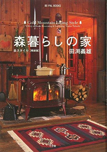 森暮らしの家―全スタイル (BE-PAL BOOKS)の詳細を見る