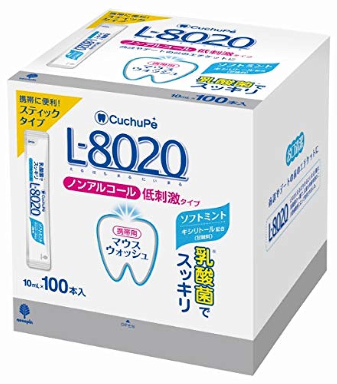 トレーニングくさび思いやりのある日本製 made in japan クチュッペL-8020 ソフトミント スティックタイプ100本入(ノンアルコール) K-7092【まとめ買い10個セット】
