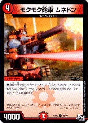 デュエルマスターズ新2弾/DMRP-02/82/C/モクモク砲車 ムネドン