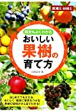 剪定もよくわかる おいしい果樹の育て方 (池田書店の園芸シリーズ)