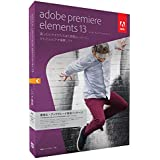 Adobe Premiere Elements 13 乗換え・アップグレード版 Windows/Macintosh版(Elements 14への無償アップグレード対象商品 2015/12/24まで)
