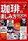 珈琲の楽しみ方BOOK—豆の選び方・挽き方、ブレンドの仕方がわかる (カンガルー文庫)