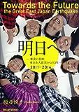 明日へ。――東北の息吹 東日本大震災からの3年――2011-2014