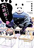 絶対生徒会長!!大熊猫さん 2 (ビッグコミックス)