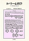 カバラー心理学―ユダヤ教神秘主義入門