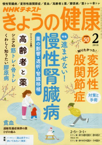 NHKきょうの健康 2018年2月号 [雑誌] (NHKテキスト)