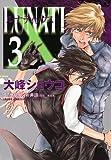 ルナティックス (3) (ウィングス・コミックス)