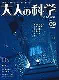 大人の科学マガジン Vol.09(プラネタリウム) (学研ムック 大人の科学マガジンシリーズ《付録プラネタリウムは付きません》)