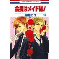会長はメイド様! 10 (花とゆめコミックス)