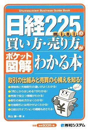 ポケット図解 日経225miniの買い方・売り方がわかる本の詳細を見る