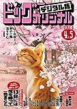 ビッグコミックオリジナル 2019年7号(2019年3月20日発売) [雑誌] 画像