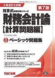 ベーシック問題集 財務会計論 計算問題編 第7版 (公認会計士 短答式試験対策シリーズ)