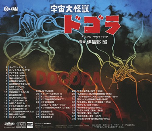 宇宙大怪獣ドゴラ オリジナル・サウンドトラック