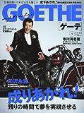 GOETHE (ゲーテ) 2012年 09月号 矢沢永吉